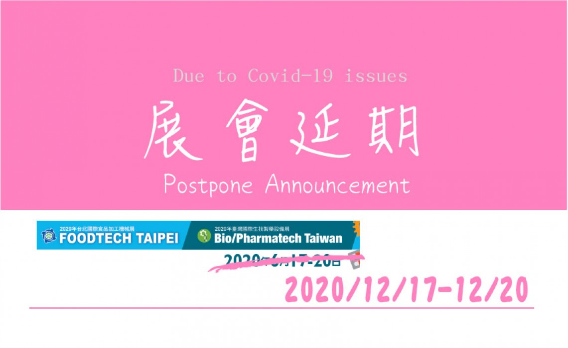 [Postpone Announcement] FOODTECH TAIPEI